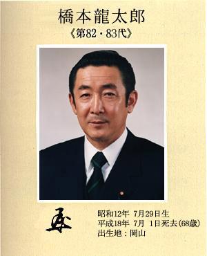 http://japan.kantei.go.jp/cabinet/images/souri82.jpg