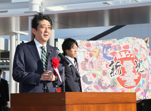 Photograph of the Prime Minister delivering a congratulatory address at the opening ceremony for JR Shinchi Station