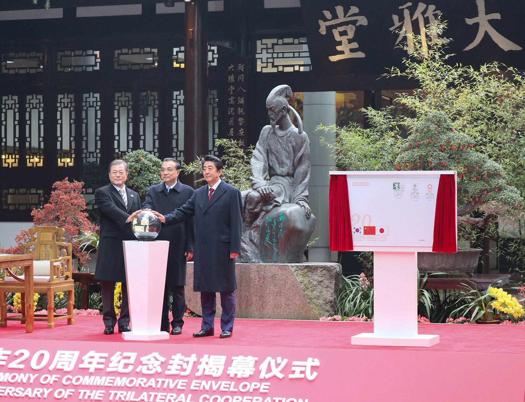 Photograph of the Prime Minister attending the ceremony to commemorate the 20th anniversary of Japan-China-ROK trilateral cooperation (8)