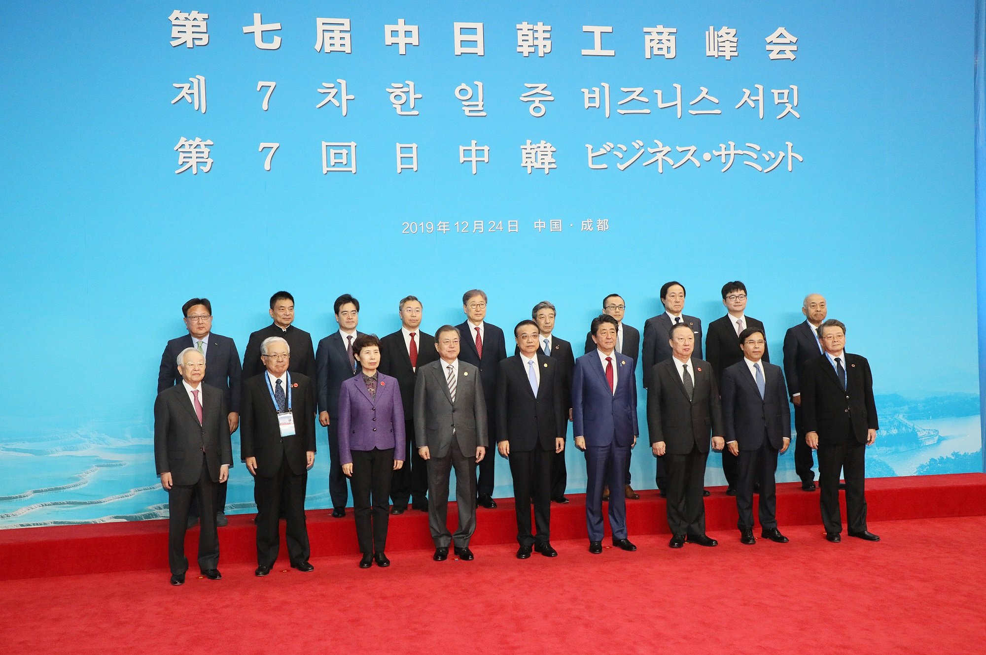 Photograph of the Japan-China-ROK Business Summit (2)