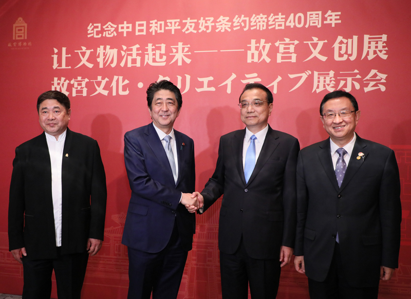 Photograph of the Japanese and Chinese leaders shaking hands at the Chinese Culture Exhibition